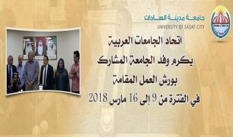 اتحاد الجامعات العربية يكرم وفد الجامعة المشارك بورش العمل المقامة في الفترة من  9 إلى 16 مارس 2018