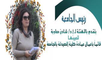 رئيس الجامعة يتقدم بالتهنئة للاستاذة الدكتورة شادن معاوية لتعيينها قائماً بأعمال عمادة كلية الصيدلة بالجامعة