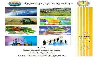 إنضمام مجلة معهد الدراسات والبحوث البيئية إلى قواعد البيانات العالمية Clarivate