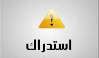 استدراك: جامعة مدينة السادات تعلن عن حاجتها لشغل وظائف أعضاء هيئة التدريس والهيئة المعاونة بطريق النقل أو التعيين