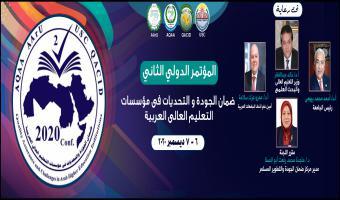 6 ديسمبر المقبل .. إنعقاد المؤتمر الدولى الثانى ضمان الجودة والتحديات في مؤسسات التعليم العالى العربية