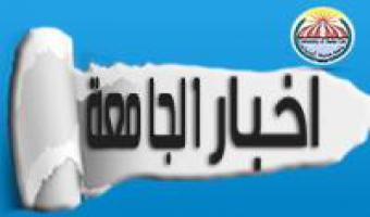 مجلس الجامعة يوافق علي تجديد الاعارة للدكتور مصطفي أحمد مكاوي للعمل بالهيئة العامة للسياحة بالمملكة العربية السعودية