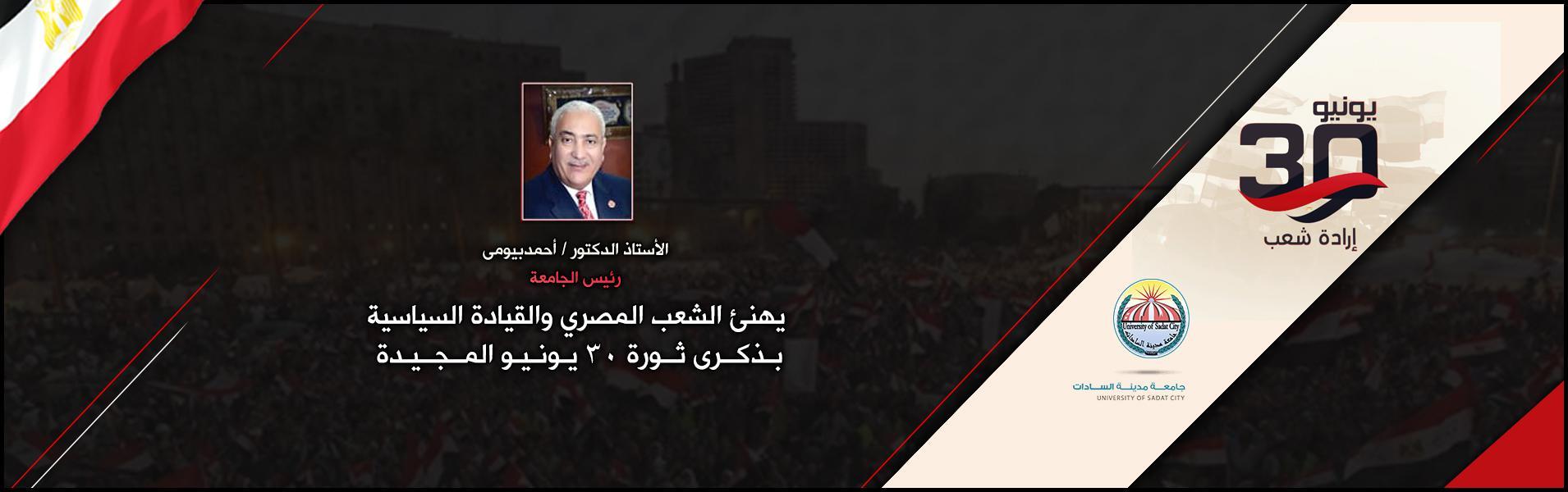 رئيس الجامعة يهنئ الشعب المصري والقيادة السياسية بذكرى ثورة 30 يونيو