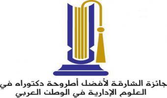 فتح باب الترشح لجائزة الشارقة في العلوم الإدارية في الوطن العربي