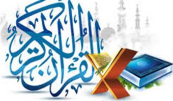 الإثنين القادم : إقامة مسابقة حفظ وتجويد القرآن الكريم بالجامعة
