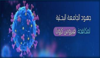 جهود الجامعة البحثية لمواجهة فيروس كورونا