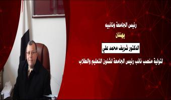 رئيس الجامعة ونائبيه يهنئان الدكتور شريف محمد علي لتولية منصب نائب رئيس الجامعة لشئون التعليم والطلاب